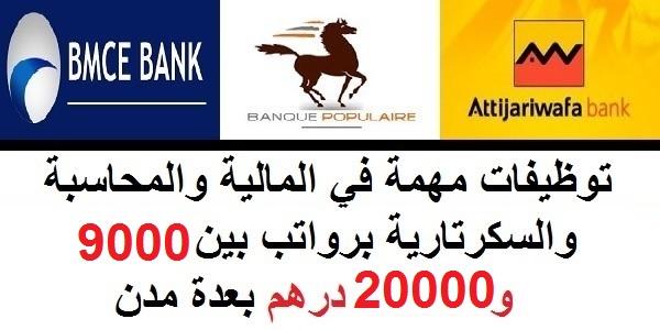 توظيفات مهمة في المالية والمحاسبة والسكرتارية برواتب بين 9000 و20000 درهم بعدة مدن