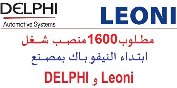 للباحثين عن العمل.. مطلوب 1600 منصب شغل ابتداء النيفو باك بمصنع DELPHI و Leoni