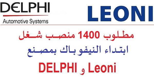 للباحثين عن العمل.. مطلوب 1400 منصب شغل ابتداء النيفو باك بمصنع DELPHI و Leoni