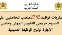 الوظيفة العمومية: توظيف 2785 منصبا في عدة تخصصات ابتداء من النيفو بكالوريا والبكالوريا فما فوق. الترشيح قبل 18 دجنبر 2019