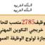 الوظيفة العمومية: توظيف 2785 منصبا في عدة تخصصات ابتداء من النيفو بكالوريا والبكالوريا فما فوق. الترشيح قبل 7 اكتوبر 2021