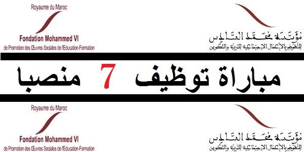 Recrutement (7) Cadres Administratifs chez La Fondation Mohammed VI – توظيف في العديد من المناصب