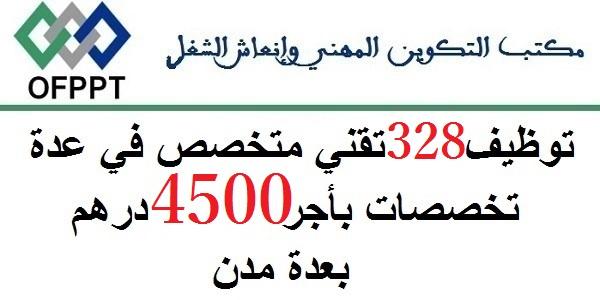 لخريحي ال OFPPT.. توظيف 328 تقني متخصص في عدة تخصصات بأجر 4500 درهم بعدة مدن