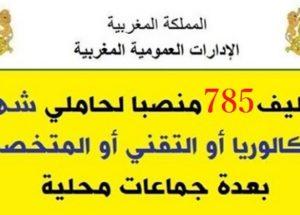 الإدارات العمومية المغربية: توظيف 785 منصبا لحاملي شهادة البكالوريا أو التقني أو المتخصص بعدة جماعات محلية. الترشيح قبل 20 مارس 2020