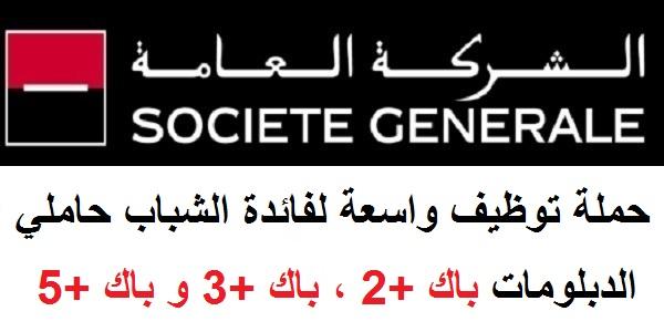 بنك Société Générale : حملة توظيف واسعة لفائدة الشباب حاملي الدبلومات باك +2 ، باك +3 و باك +5
