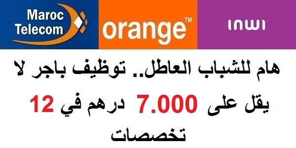 هام للشباب العاطل.. توظيف باجر لا يقل على 7.000 درهم في 12 تخصصات