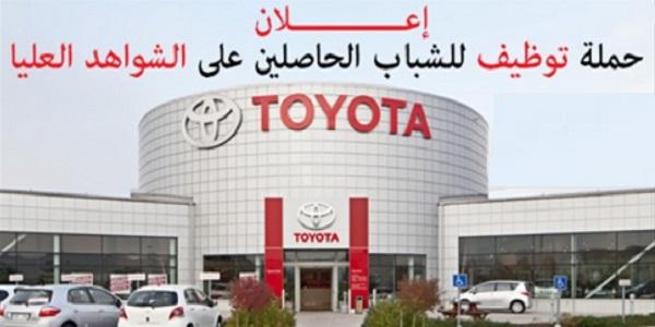 شركة Toyota Du Maroc تعلن عن حملة توظيف في عدة تخصصات