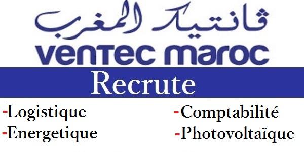 Recrutement (8) profils chez VENTEC (Logistique – Énergétique – Achat – Comptabilité – Thermique) – حملة توظيف واسعة لفائدة الشباب العاطل