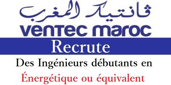 Recrutement des Ingénieurs débutants en Énergétique ou équivalent – توظيف في العديد من المناصب