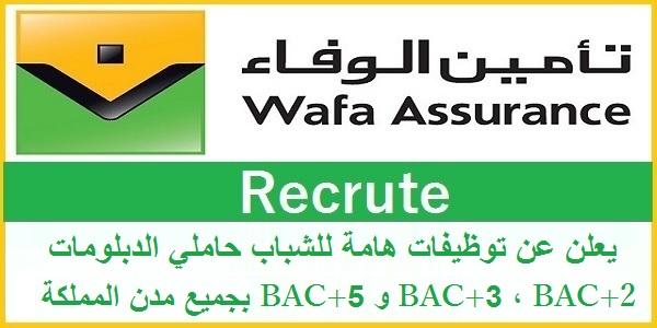 مجموعة WAFA ASSURANCE & ALLIANZ MAROC : حملة توظيف لشباب المغرب حاملي الشواهد باك+2 باك+3 باك+4 باك+5