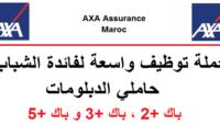 شركة AXA Assurance : حملة توظيف واسعة لفائدة الشباب حاملي الدبلومات باك +2 ، باك +3 و باك +5