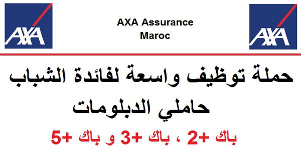 شركة AXA Assurance : حملة توظيف بشركة التأمين لفائدة الشباب حاملي الديبلوم من باك +2 إلى باك +5