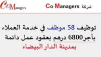 شركة Co Managers : توظيف 58 موظف في خدمة العملاء بأجر صافي 6800 درهم و عقود عمل دائمة