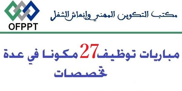 مكتب التكوين المهني وإنعش الشغل: مباريات توظيف في 27 منصبا في عدة تخصصات
