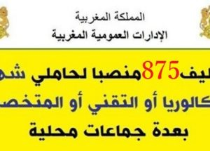 الإدارات العمومية المغربية: توظيف 875 منصبا لحاملي شهادة البكالوريا أو التقني أو المتخصص بعدة جماعات محلية. الترشيح قبل 30 يناير 2020