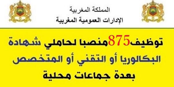 الإدارات العمومية المغربية: توظيف 875 منصبا لحاملي شهادة البكالوريا أو التقني أو المتخصص بعدة جماعات محلية