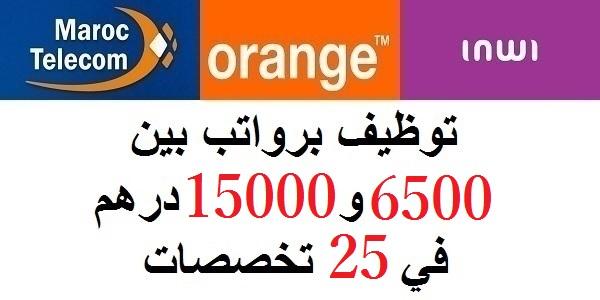 هام للشباب العاطل.. توظيف برواتب بين 6500 و15000 درهم في 25 تخصصات