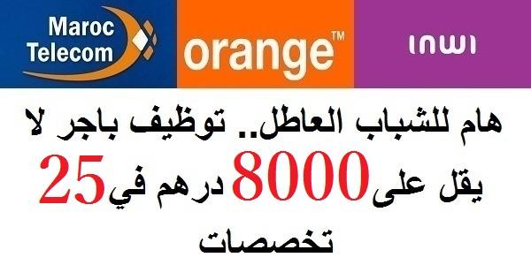 هام للشباب العاطل.. توظيف باجر لا يقل على 8000 درهم في 25 تخصصات