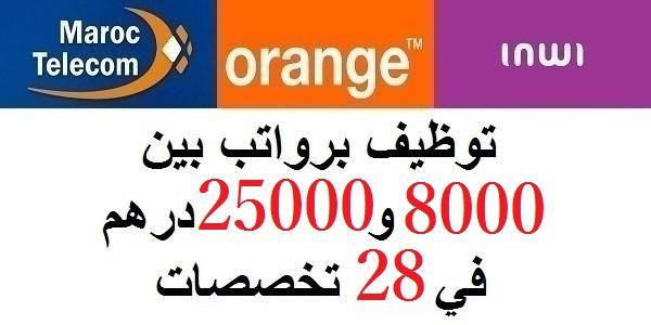 هام للشباب العاطل.. توظيف برواتب بين 6000 و25000 درهم في 28 تخصصات