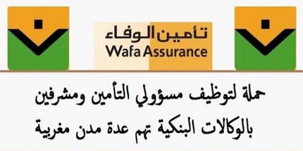 شركة BANK ASSAFA & WAFA ASSURANCE تعلن عن حملة توظيف في عدة تخصصات