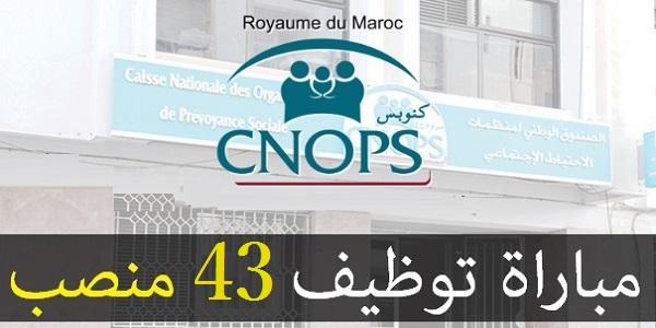 مباراة توظيف 43 منصب بالصندوق الوطني لمنظمات الاحتياط الاجتماعي