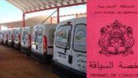 """للحاصلين على """"البيرمي"""": مطلوب 387 سائق حاصلين على رخصة السياقة للعمل بين المدن بأجر 3500 درهم"""