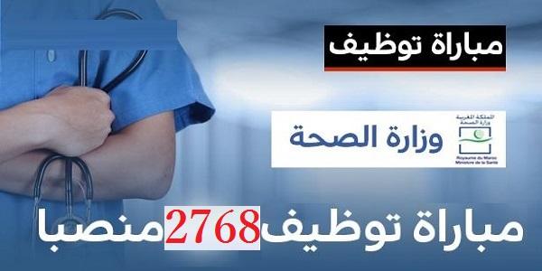 مباراة توظيف 2768 منصبا بوزارة الصحة