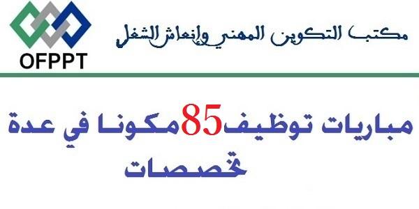 مكتب التكوين المهني وإنعش الشغل: مباريات توظيف في 85 منصبا في عدة تخصصات