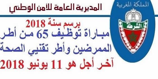 المديرية العامة للأمن الوطني: مباراة توظيف 65 من أطر الممرضين وأطر تقنيي الصحة برسم سنة 2018. آخر أجل هو 11 يونيو 2018