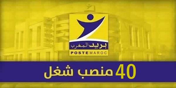 مباراة لتوظيف 40 منصبا ببريد المغرب