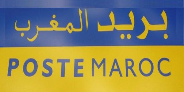 ابتداء من مستوى التاسعة إعدادي إلى البكالوريا يمكنكم الانظمام للعمل ببريد المغرب بهذه الشروط والوثائق