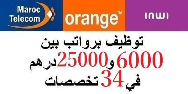 هام للشباب العاطل.. توظيف برواتب بين 6000 و25000 درهم في 34 تخصصات
