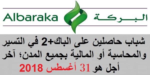 مؤسسة البركة للقروض الصغرى: حملة لتوظيف شباب حاصلين على الباك+2 في التسير والمحاسبة أو المالية بجميع المدن؛ آخر أجل هو 31 أغسطس 2018