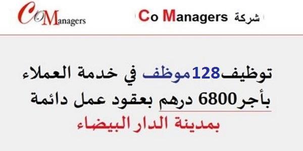 شركة Co Managers : توظيف 128 موظف في خدمة العملاء بأجر صافي 6800 درهم و عقود عمل دائمة