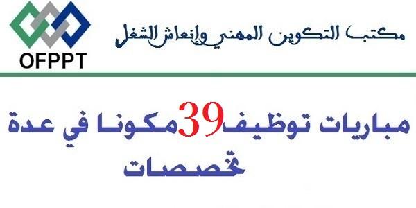 مباراة توظيف 39 منصبا بإمكتب التكوين المهني وإنعاش الشغل