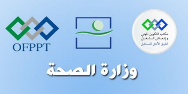 وزارة الصحة تعلن عن توظيف 80 تقني تخصص تدبير المقاولات و الإعلاميات أو التسيير