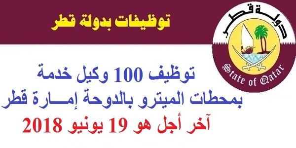 الأنابيك – سكيلز: توظيف 100 وكيل خدمة بمحطات الميترو بالدوحة إمـــارة قطر. آخر أجل هو 19 يونيو 2018