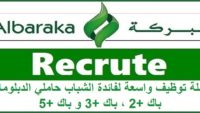 للشباب بين 22 و35 سنة .. البركة: حملة توظيف واسعة لفائدة الشباب حاملي الدبلومات باك +2 ، باك +3 و باك +5