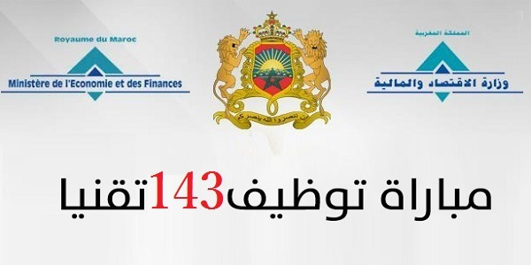 مباراة توظيف 143 منصبا بإوزارة الإقتصاد والمالية