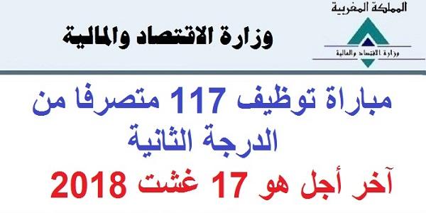 وزارة الاقتصاد والمالية: مباراة توظيف 117 متصرفا من الدرجة الثانية. آخر أجل هو 17 غشت 2018