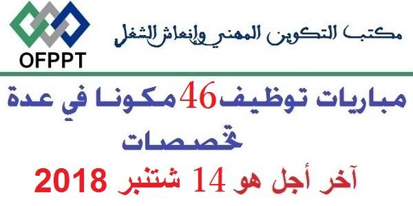 مباراة توظيف 46 منصبا بمكتب التكوين المهني وإنعاش الشغل