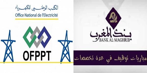 للحاصلين على الـ DEUG أو الاجازة… مباريات لتوظيف 55 منصب لفائدتكم بنك المغرب و الوكالة المستقلة الجماعية لتوزيع الماء والكهرباء بتادلة
