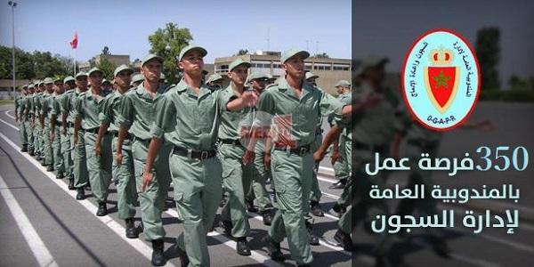 مباراة لتوظيف 350 منصبا بالمندوبية العامة لإدارة السجون وإعادة الإدماج
