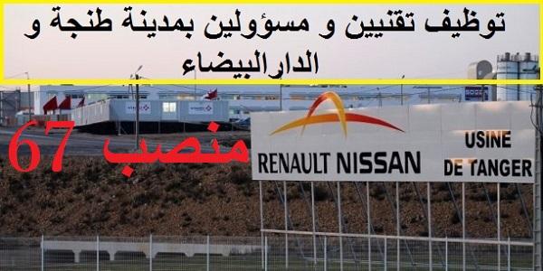 """مجموعة رونو """"Groupe Renault"""" تعلن عن توظيفات مهمة تشمل تقنيين ومهندسيين بمدينة طنجة والدارالبيضاء"""