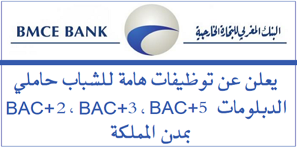 البنك المغربي للتجارة الخارجية يعلن عن توظيفات هامة للشباب حاملي الدبلومات BAC+1, BAC+2, BAC+3, BAC+5 بمدن المملكة