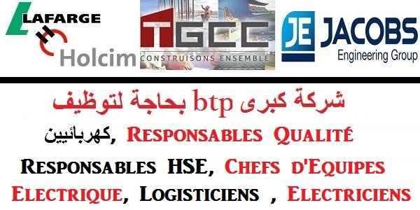 شركة كبرى btp بحاجة لتوظيف : كهربائيين ، Responsables Qualité , Responsables HSE, Chefs d'Equipes Electrique, Logisticiens , Électriciens و عمال