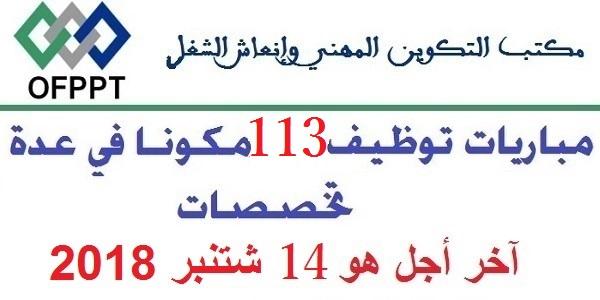 مباراة توظيف 113 منصبا بمكتب التكوين المهني وإنعاش الشغل