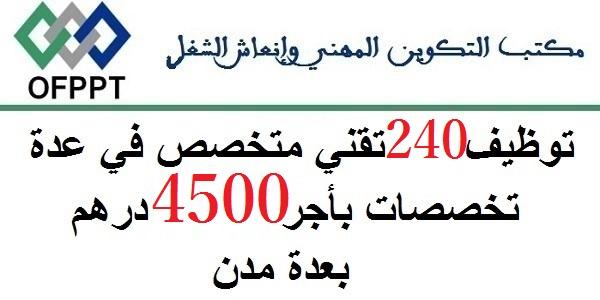 لخريحي ال OFPPT.. توظيف 240 تقني متخصص في عدة تخصصات بأجر 4500 درهم بعدة مدن