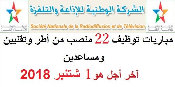 مباراة توظيف 22 منصبا بإالشركة الوطنية للإذاعة والتلفزة