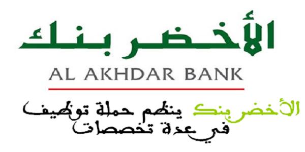 الي باغي يعرف اخر الوظائف في الاخضر بنك AL AKHDAR BANK و ايضا الي باغي يرسل سيفي CV ديالو للبنك